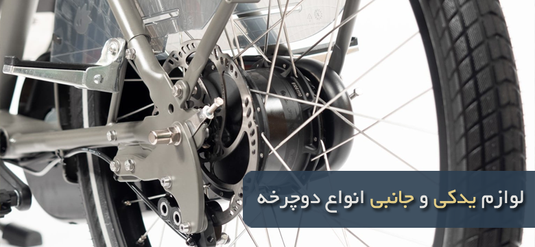 ارسال لوازم یدکی دوچرخه به کل ایران