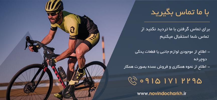 برای گرفتن قیمت یا موجودی لوازم جانبی و قطعات یدکی دوچرخه تماس بگیرید