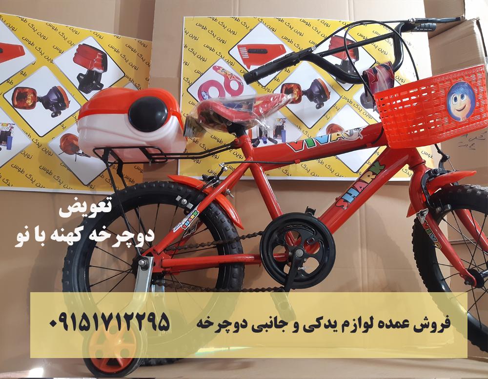 تعویض دوچرخه کهنه با نو
