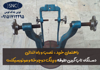 آموزش کار با دستگاه تابگیری طوقه دوچرخه و موتورسیکلت